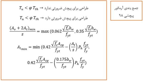 های برشی و پیچشی بتن روان کننده بتن - حداقل و حداکثر آرماتور در انواع المان های بتنی - 8