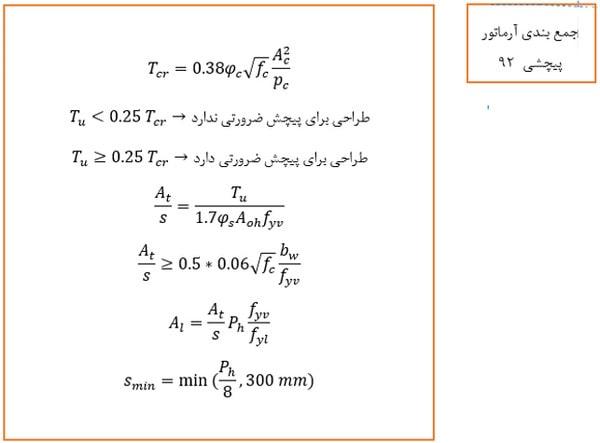 - حداقل و حداکثر آرماتور در انواع المان های بتنی - 7