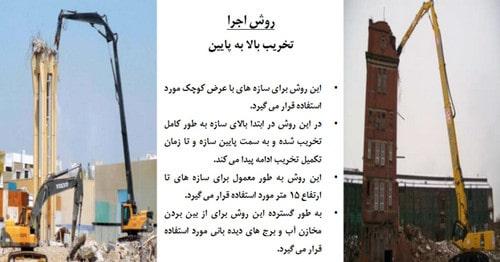 روش های تخریب ساختمان - عملیات تخریب ساختمان - 11