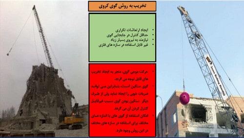 با گوی - عملیات تخریب ساختمان - 5