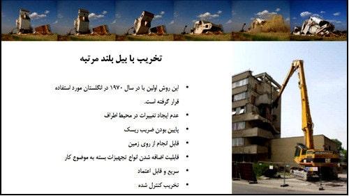 های تخریب ساختمان تخریب با بیل مکانیکی - عملیات تخریب ساختمان - 8