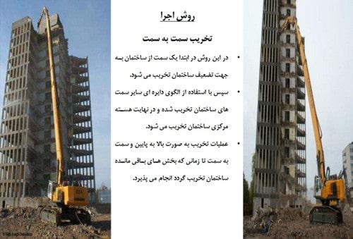 های تخریب ساختمان تخری سمت به سمت - عملیات تخریب ساختمان - 10