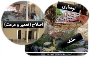 عملیات تخریب ساختمان تخریب ساختمان 1 - 3