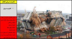 تخریب و نوسازی ساختمان - 3