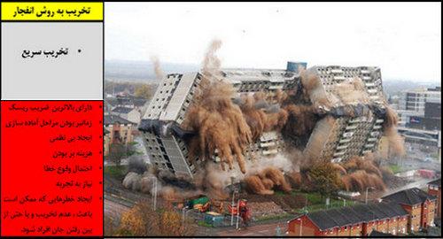 تخریب و نوسازی ساختمان - عملیات تخریب ساختمان - 14