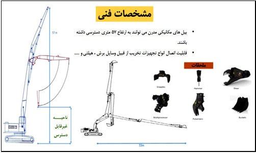 فنی بیل مکانیکی - عملیات تخریب ساختمان - 9