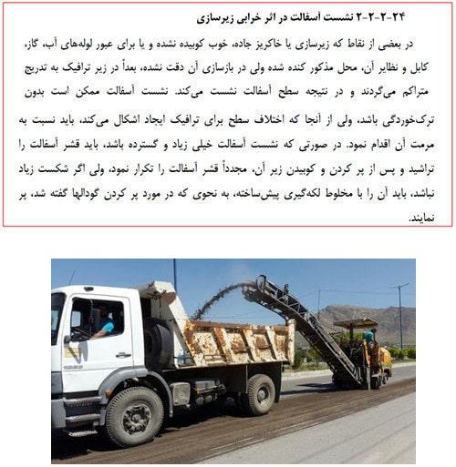آسفالت - عملیات تخریب ساختمان - 11