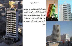 تخریب ساختمان 1 - 3
