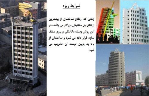 تخریب ساختمان 1 - عملیات تخریب ساختمان - 13