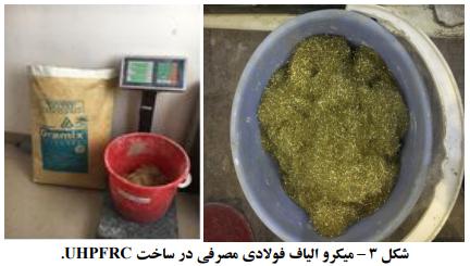 الیاف فولادی - افزایش مقاومت فشاری بتن الیافی - 2